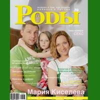 Журнал «Роды.ru» № 7 -2010 в продаже с  23 июня!!!
