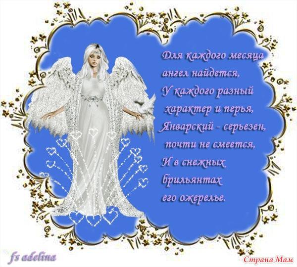неприхотливое пожелания от ангела хранителя стихи персонал
