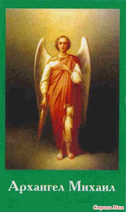 Смешные, открытки с днем архангела михаила гиф