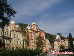 Новый Афон (Абхазия)