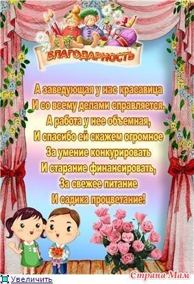 Поздравления для сотрудников детского сада