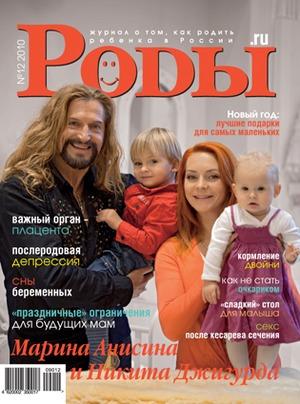 Журнал «Роды.ru» № 12 -2010 в продаже с  25 ноября!!!