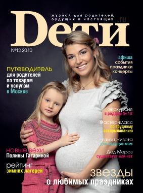 Журнал «Dети.ru» № 12 -2010 в продаже с  25 ноября!!!