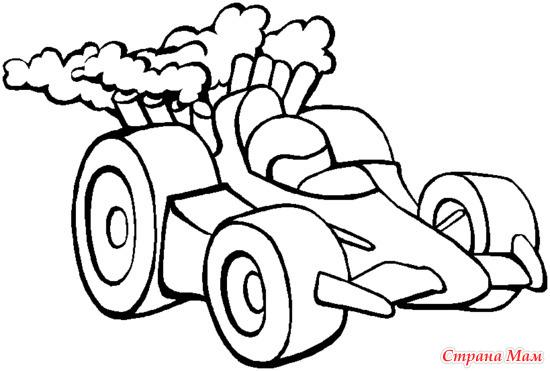 гоночная машина: фотография в альбоме Раскраски для ...