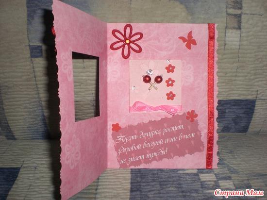 открытка девочке