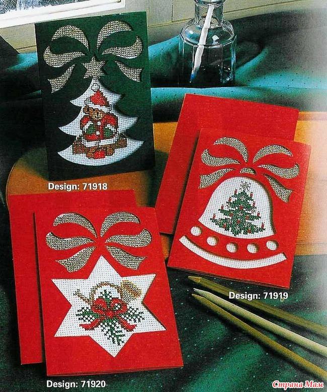 Открытки с вышивкой крестом новый год, города