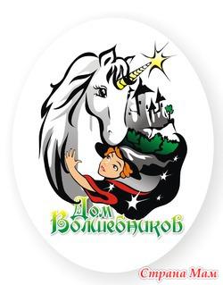 """Детский познавательный клуб """"Дом Волшебников"""""""