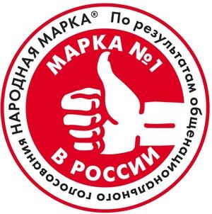 Ежегодная Премия по результатам общенационального голосования НАРОДНАЯ МАРКА® 2010