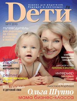 Журнал «Dети.ru» № 11 -2010 в продаже с  25 октября!!!