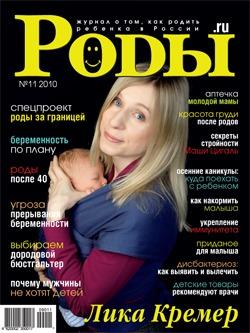 Журнал «Роды.ru» № 11 -2010  в продаже с  25 октября!!!