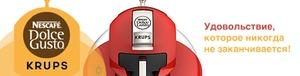 Система приготовления напитков Nescafe Dolce Gusto от Krups и Nestle: радуга настроений у вас дома!