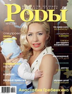 Журнал «Роды.ru» № 10 -2010  в продаже с  23 сентября!!!