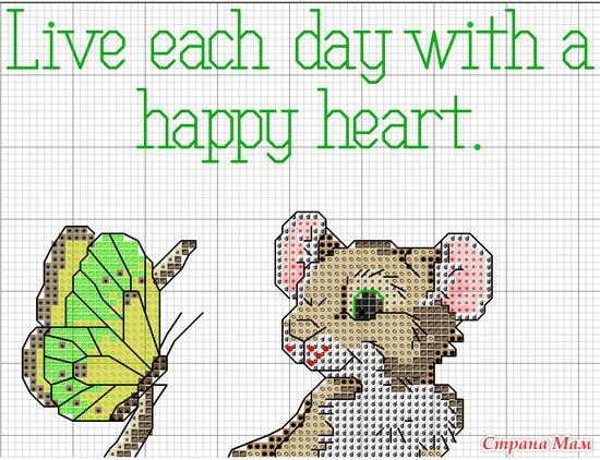 Живи каждый день с радостью в сердце