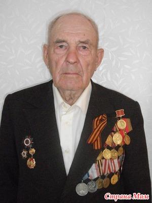 День победы моего дедули!!!