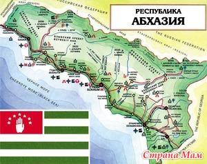 Абхазия - Райский уголок!