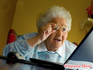 Моя бабуля хочет в СМ )))