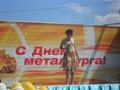 Танюшка. День Металурга