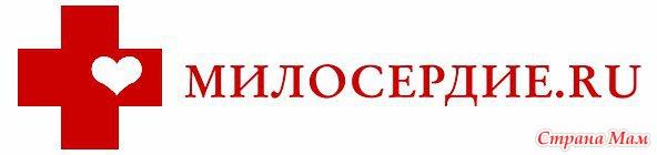 Милосердие.ру (www.miloserdie.ru).
