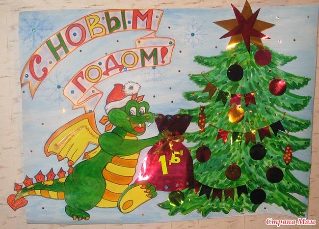 Картинка на ватмане на новый год