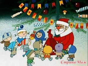 Новый год, Новый год - Дед Мороз сейчас придёт!..