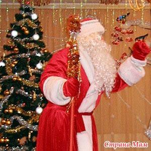 Ау, мы ищем Деда Мороза!