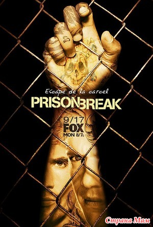 Мой Побег из тюрьмы