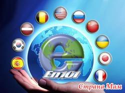 Изучение иностранных языков с помощью лингвотренажера EN101 в on-line!