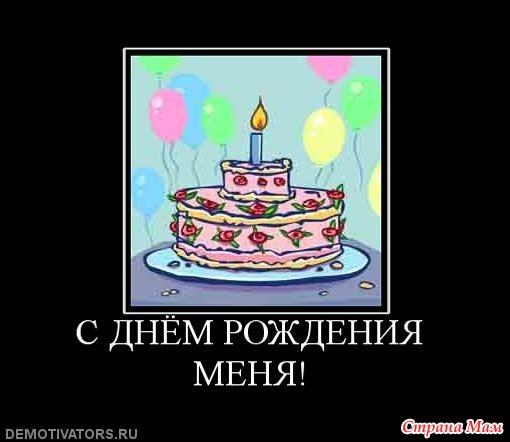 Открытки сегодня у меня день рождения а сегодня у меня настроение