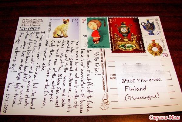 Как правильно оформлять почтовую открытку что писать, благодарностью врачу как