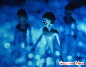 Загадочные пришельцы или Ненаучная статья.Часть2.