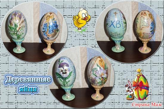 Деревянные Пасхальные яйца