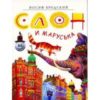Иосиф Бродский. Стихи для детей.