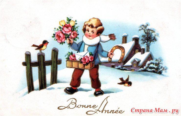С новым годом французские открытки, открытки днем