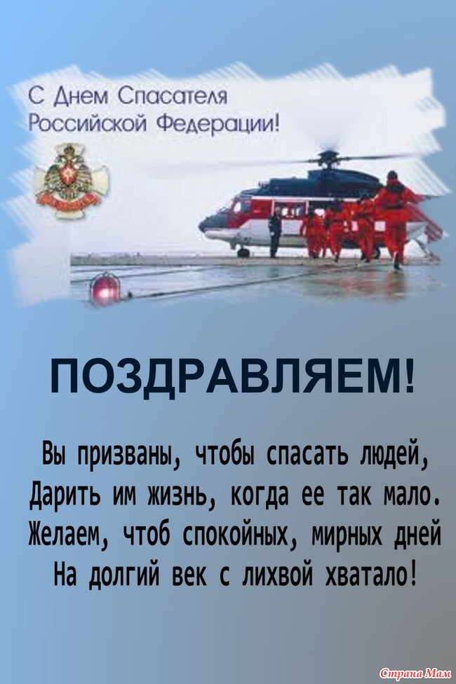 Поздравления ко дню спасателя мчс ветеранов