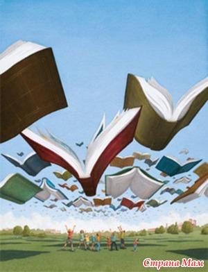 *Общими усилиями, или 5 последних прочитанных книг