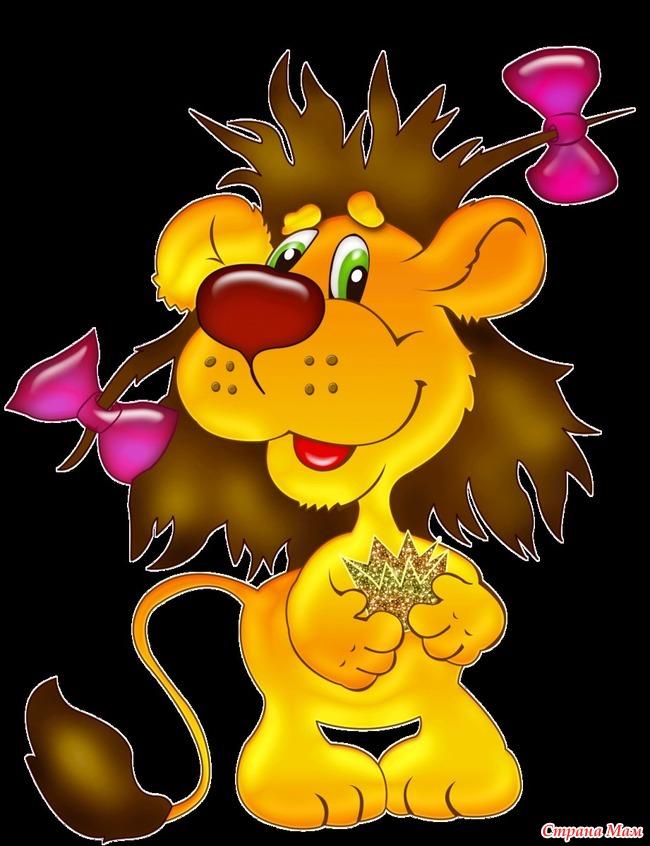 Открытки львенок с днем рождения, открыток