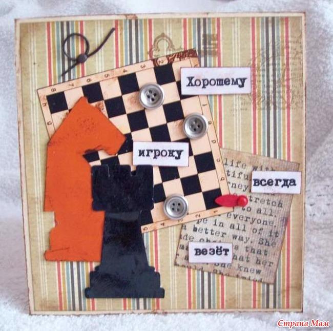 Открытки шахматы своими руками