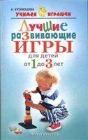"""Книга """"Лучшие развивающие игры"""""""