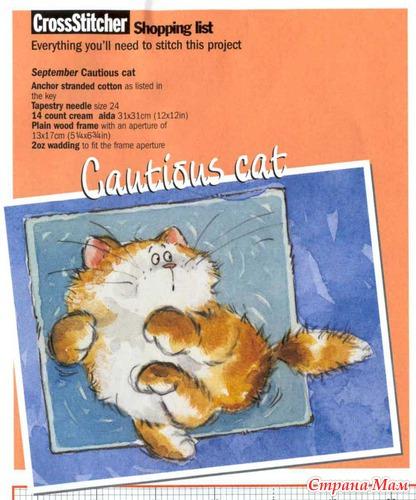 Sertember Cat