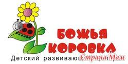 "Детский развивающий центр "" Божья Коровка"""