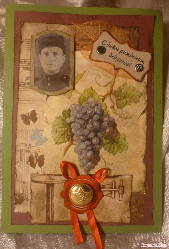 Скрапбукинг открытка дедушке