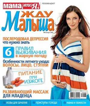 Журнал «Жду малыша» №8-2012, в продаже с 9 июля