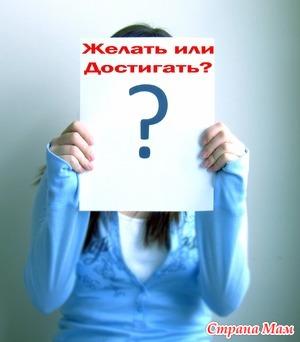 Что мне делать: желать или достигать? И к чему приводит неумение желать.