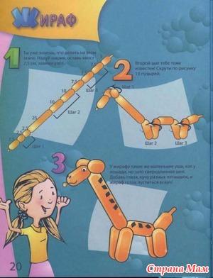 Жираф. Поделки из воздушных шариков для детей
