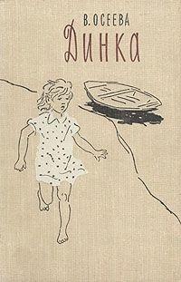 *Какая книга была у вас в детстве самой любимой?
