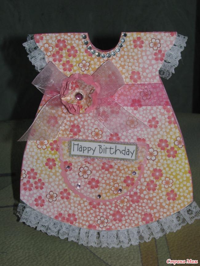 Открытка платье с новорожденным своими руками