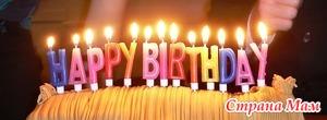 """Если """"финансы поют романсы""""- это не помеха ОТЛИЧНО поздравить Любимого мужа с днем рождения!!!"""