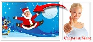 Превратите себя в танцующего Санта Клауса