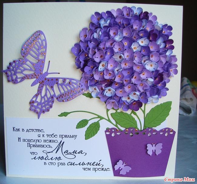 Днем, открытка моей любимой мамочке своими руками