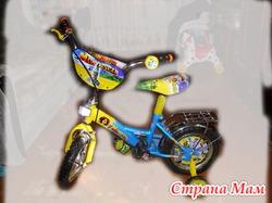 4х-колесный велосипед